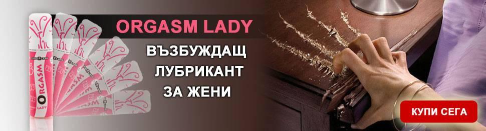 Възбуждащ лубрикант за жени