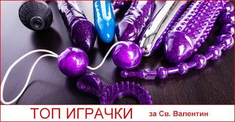 снимка на секс играчки с надпис топ играчки за свети валентин